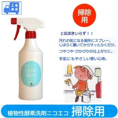 天然酵素洗剤 ニコエコ 掃除用 500ml