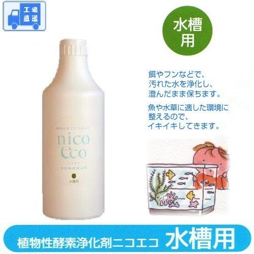 天然酵素浄化剤 ニコエコ 水槽用 500ml