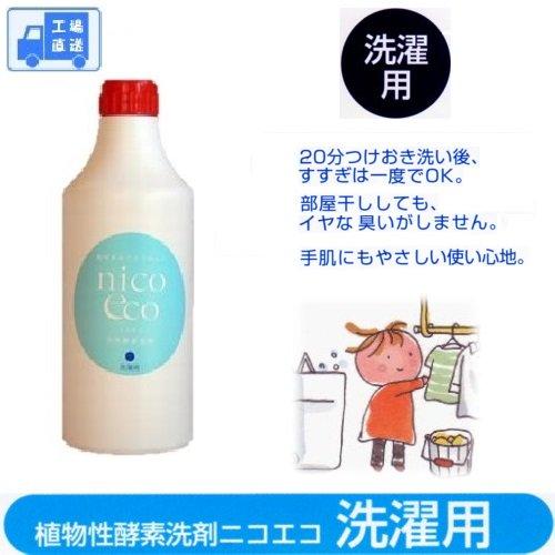 天然酵素洗剤 ニコエコ 洗濯用 500ml