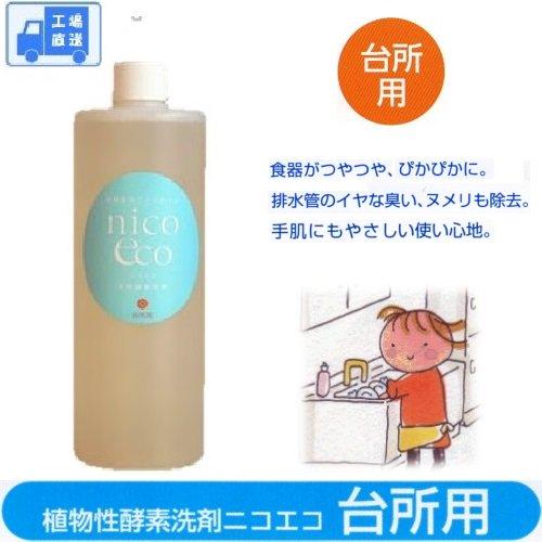 天然酵素洗剤 ニコエコ 台所用 500ml