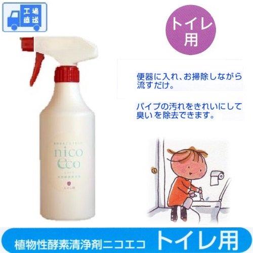 天然酵素清浄剤 ニコエコ トイレ用 500ml