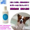 犬用 シャンプー 無添加 すすぎいらず 犬用入浴剤 天然酵素清浄剤 ニコエコ ペット入浴剤  500ml