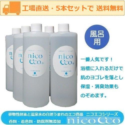 【送料無料】天然酵素清浄剤 風呂用 500ml 4本組