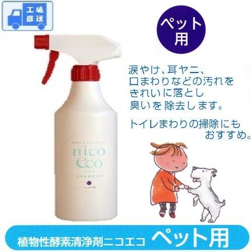 天然酵素清浄剤 ニコエコ ペット用 500ml