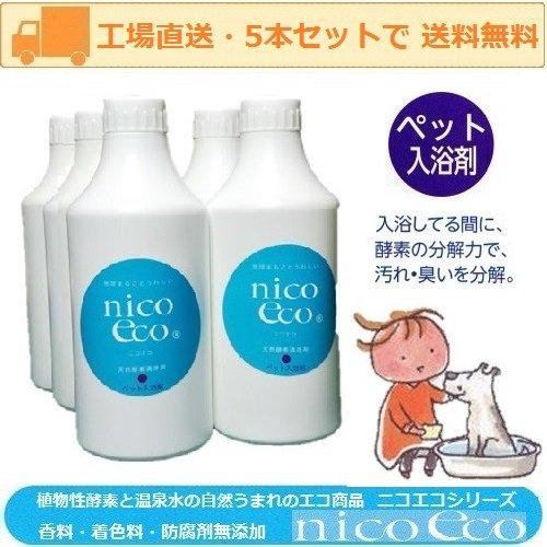 送料無料・天然酵素清浄剤 ペット入浴剤 500ml 4本組