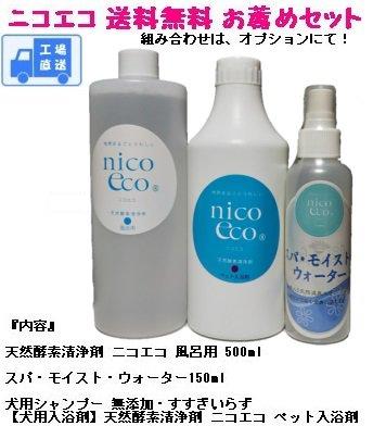 送料無料 天然酵素ニコエコシリーズ お薦めセット