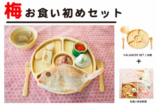お食い初めセレモニーVALANCER(バランサー)【送料無料】