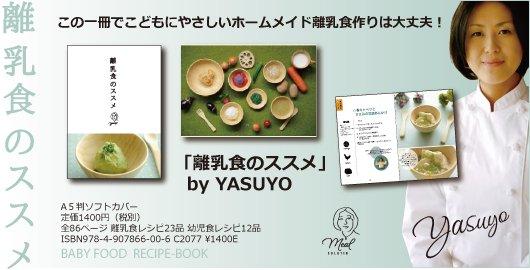 離乳食のススメ by YASUYO