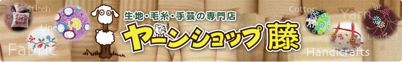 北海道の生地・毛糸・手芸の専門店【ヤーンショップ藤インターネットショップ】