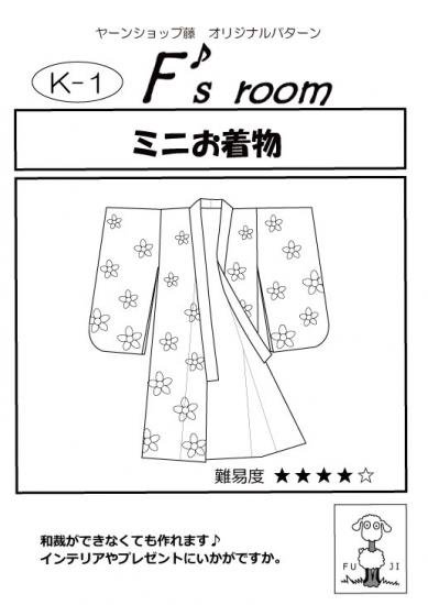 【ヤーンショップ藤オリジナルパターン】ミニお着物