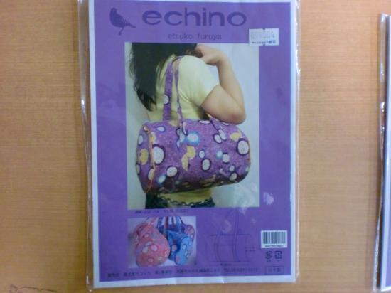 【echino<エチノ>】バッグパターン/筒型バッグ