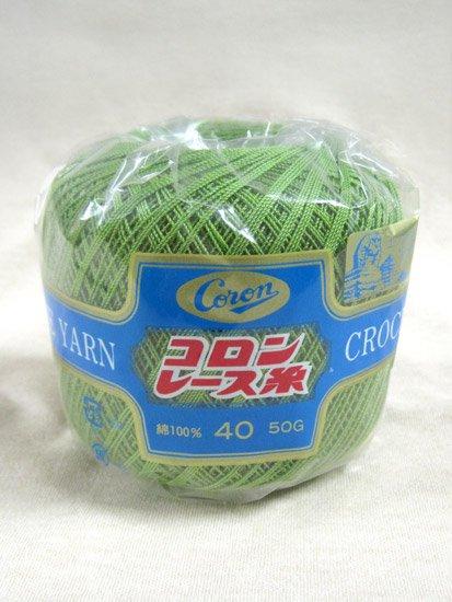 【上質なエジプト綿使用】コロン レース糸(#40/50g)<ライトグリーン>
