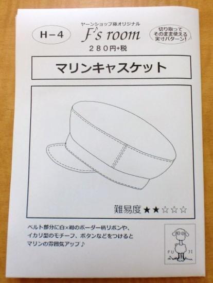 【ヤーンショップ藤オリジナルパターン】マリンキャスケット