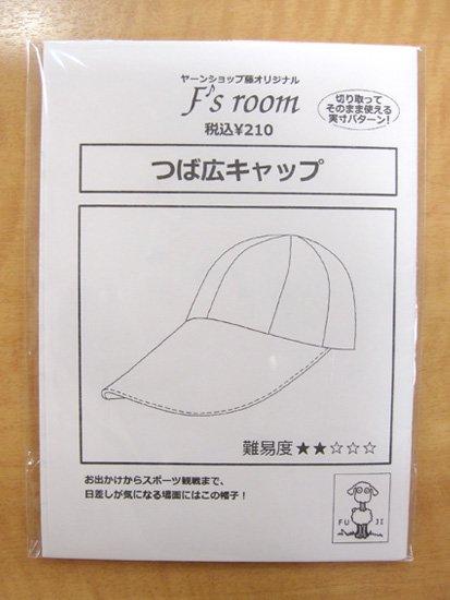 【ヤーンショップ藤オリジナルパターン】つば広キャップ
