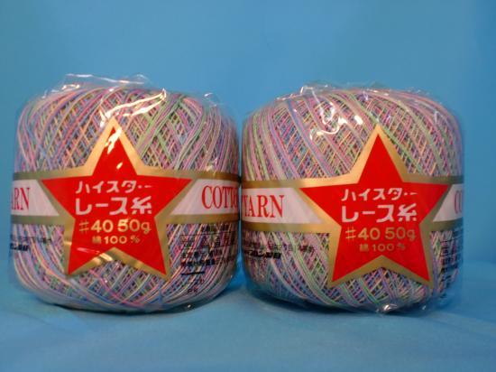 【コロン】ハイスターレース糸(#40/50g 2個セット)NO.240パステルミックス