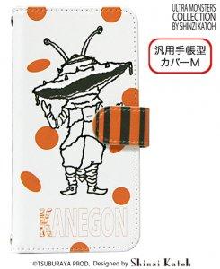 汎用手帳型スマートフォンカバーM[KANEGON]