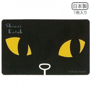 【ゆうパケット対応】ICカード目かくしシール(1枚入り)[cat]