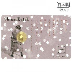 【ゆうパケット対応】ICカード目かくしシール(1枚入り)[雨ニモマケズ]