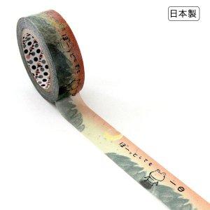 【ゆうパケット対応】マスキングテープ(15mm幅)[ぼ〜っとしても一日]
