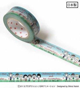 【ゆうパケット対応】マスキングテープ(15mm幅)[ちびまる子ちゃん_野原]