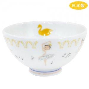 ふわふわ茶碗[白鳥の湖]