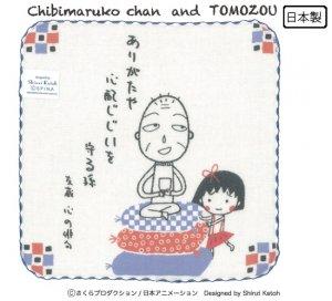 ちびまる子ちゃん&友蔵 タオルチーフ[座布団]