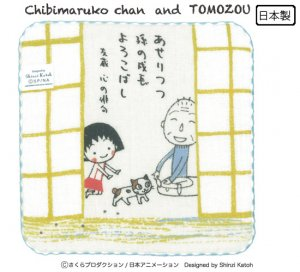 ちびまる子ちゃん&友蔵 タオルチーフ[猫]