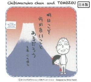 ちびまる子ちゃん&友蔵 タオルチーフ[富士山]