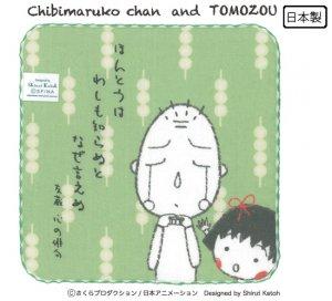ちびまる子ちゃん&友蔵 タオルチーフ[涙]
