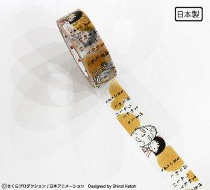 【ゆうパケット対応】マスキングテープ(15mm幅)[ちびまる子ちゃん_友蔵 心の俳句3]
