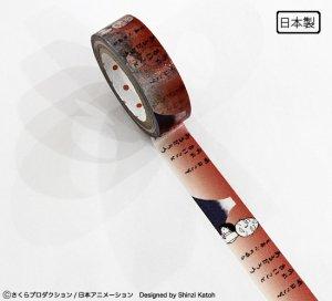 【ゆうパケット対応】マスキングテープ(15mm幅)[ちびまる子ちゃん_友蔵 心の俳句4]