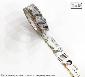 【ゆうパケット対応】マスキングテープ(15mm幅)[ちびまる子ちゃん_友蔵 心の俳句5]