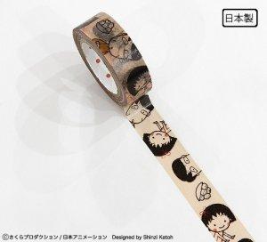 【ゆうパケット対応】マスキングテープ(15mm幅)[ちびまる子ちゃん_まるちゃんとお父さん]