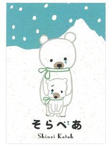 【ゆうパケット対応】バナナペーパーポストカード[Sorabear snow]
