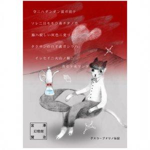 【ゆうパケット対応】ポストカード 宮沢賢治幻燈館[グスコーブドリの伝記]