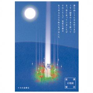 【ゆうパケット対応】ポストカード 宮沢賢治幻燈館[十力の金剛石2]