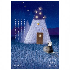 【ゆうパケット対応】ポストカード 宮沢賢治幻燈館[猫の事務所2]