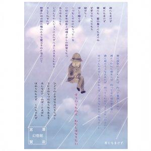 【ゆうパケット対応】ポストカード 宮沢賢治幻燈館[雨ニモマケズ2]