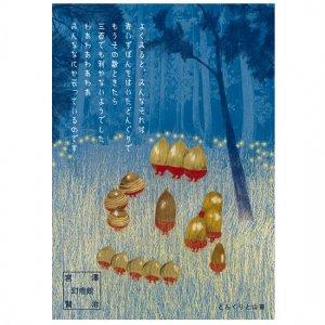 【ゆうパケット対応】ポストカード 宮沢賢治幻燈館[どんぐりと山猫2]