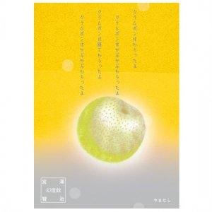 【ゆうパケット対応】ポストカード 宮沢賢治幻燈館[やまなし2]