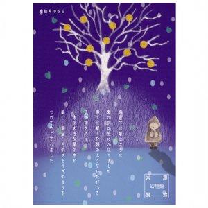 【ゆうパケット対応】ポストカード 宮沢賢治幻燈館[水仙月の四日]