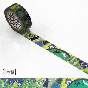 【ゆうパケット対応】マスキングテープ(15mm幅)[雨ニモマケズ2]