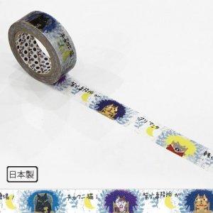 【ゆうパケット対応】マスキングテープ(15mm幅)[猫の事務所2]
