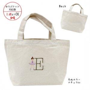 【ゆうパケット対応】Balletイニシャル 刺繍トートバッグ[E]
