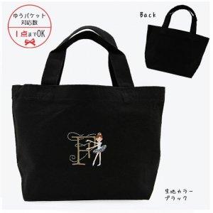 【ゆうパケット対応】Balletイニシャル 刺繍トートバッグ[F]