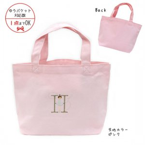 【ゆうパケット対応】Balletイニシャル 刺繍トートバッグ[H]