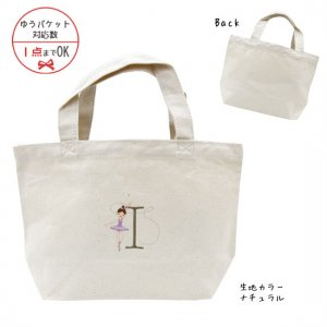 【ゆうパケット対応】Balletイニシャル 刺繍トートバッグ[I]