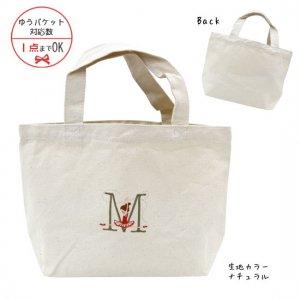 【ゆうパケット対応】Balletイニシャル 刺繍トートバッグ[M]