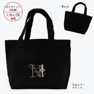 【ゆうパケット対応】Balletイニシャル 刺繍トートバッグ[N]