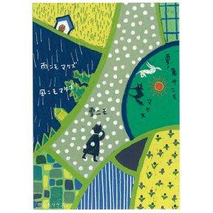 【ゆうパケット対応】バナナペーパーポストカード[雨ニモマケズ]